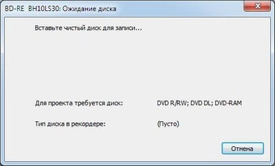 Вставьте чистый диск для записи