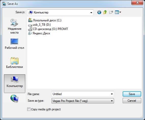Sony Vegas Pro для Mac OS торрент